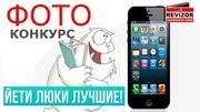 Фотоконкурс «Йети люки – лучшие!» от Revizor