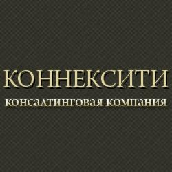 """ООО Консалтинговая компания """"Коннексити"""""""
